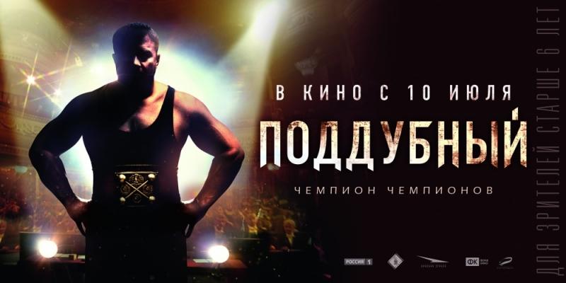 """Трейлер к фильму """"Поддубный"""" (2014)"""