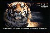 Тигриная история / A Tiger's Tale