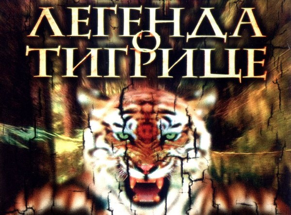 Легенда о тигрице / Sab Suea