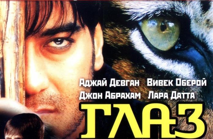Глаз тигра / Kaal