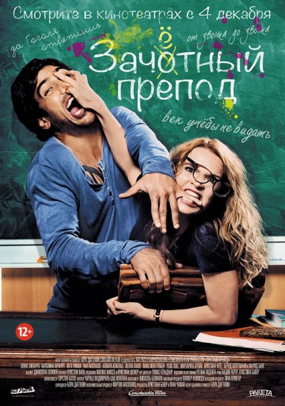 """""""Зачётный препод"""" (2014) - отзыв о фильме"""