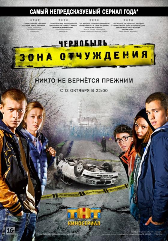 """""""Чернобыль: Зона отчуждения"""" (2014) - отзыв о сериале"""