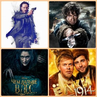 Главные премьеры декабря 2014