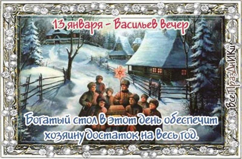 Васильев вечер (Щедрый вечер) 13 января 2018 года: что это за праздник и как его нужно отмечать, приметы и поверья этого дня, традиции, обряды, история
