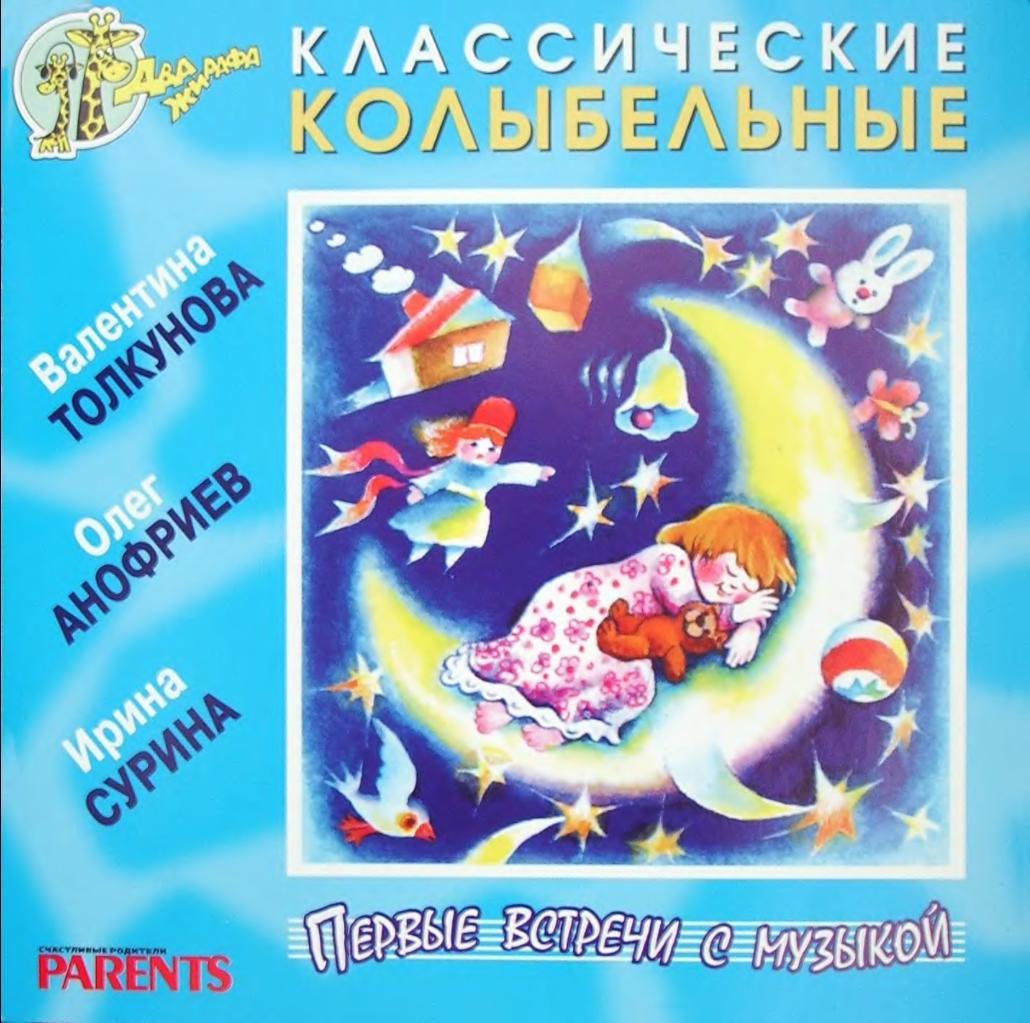 детские песни клары румяновой слушать онлайн