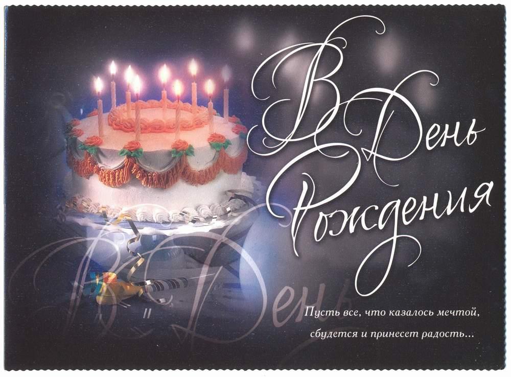 Поздравление с днем рождения мужчины 57 лет
