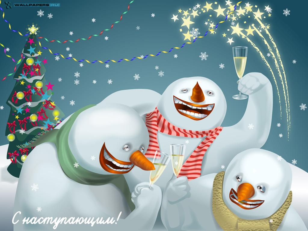 Веселого нового года с наступающим