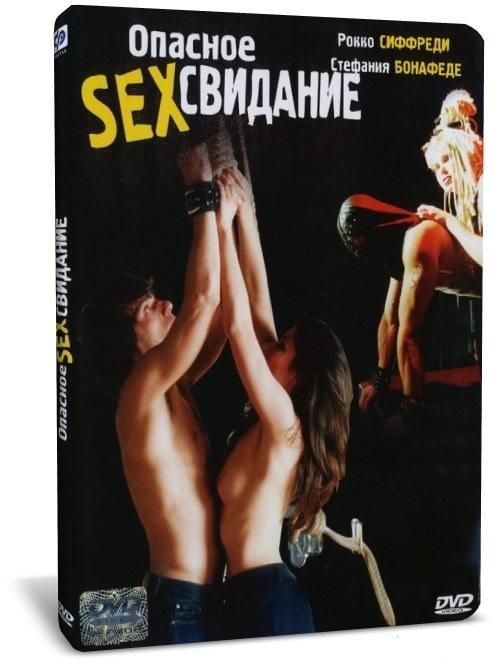 Опасное секс свидание (2001) .