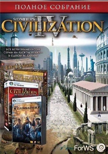 Цивилизация 4. Полное собрание. скачать игру Цивилизация 4. Полное собрание