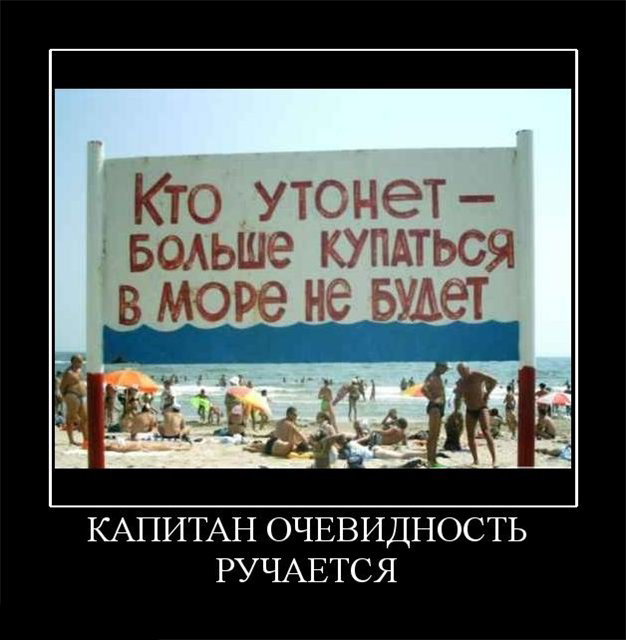 Демотиваторы. редактировано25 ноября 2010 просмотров1002). 0. автор