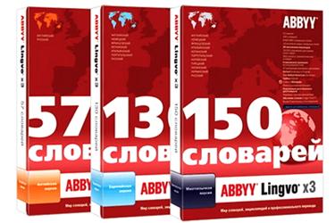 Аккноуледгмент: lingvo 12 подключаемые словари для кпк.
