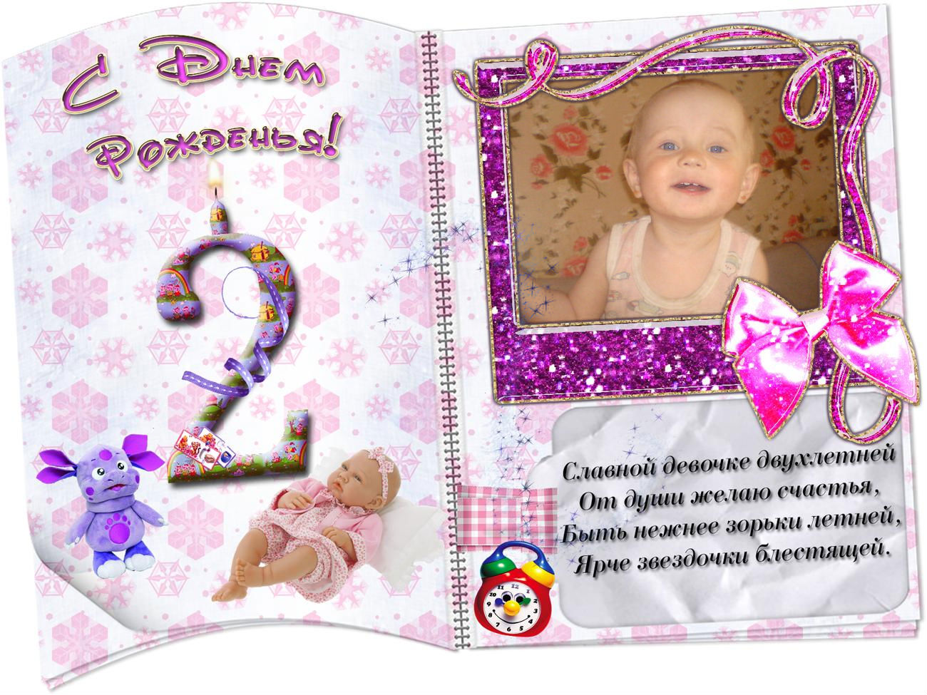 Поздравление на др на 2 годика