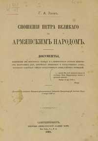 Сношения Петра Великого с армянским народом