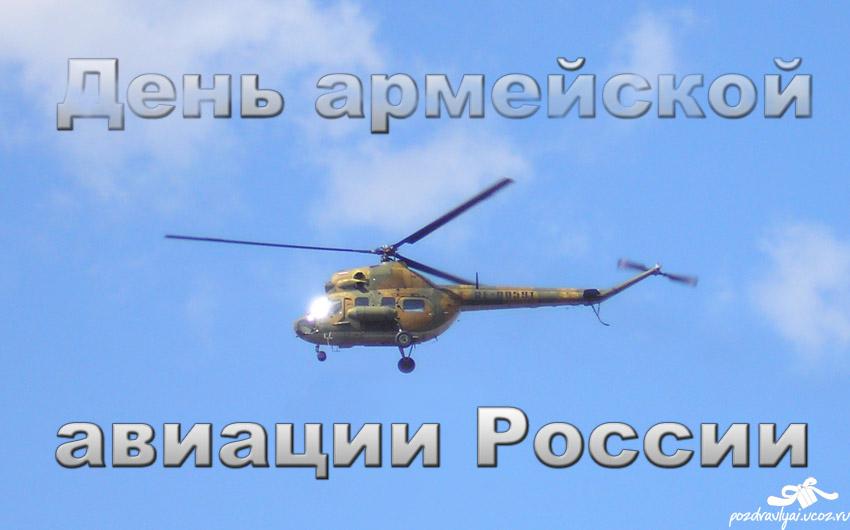Поздравления ко дню армейской авиации