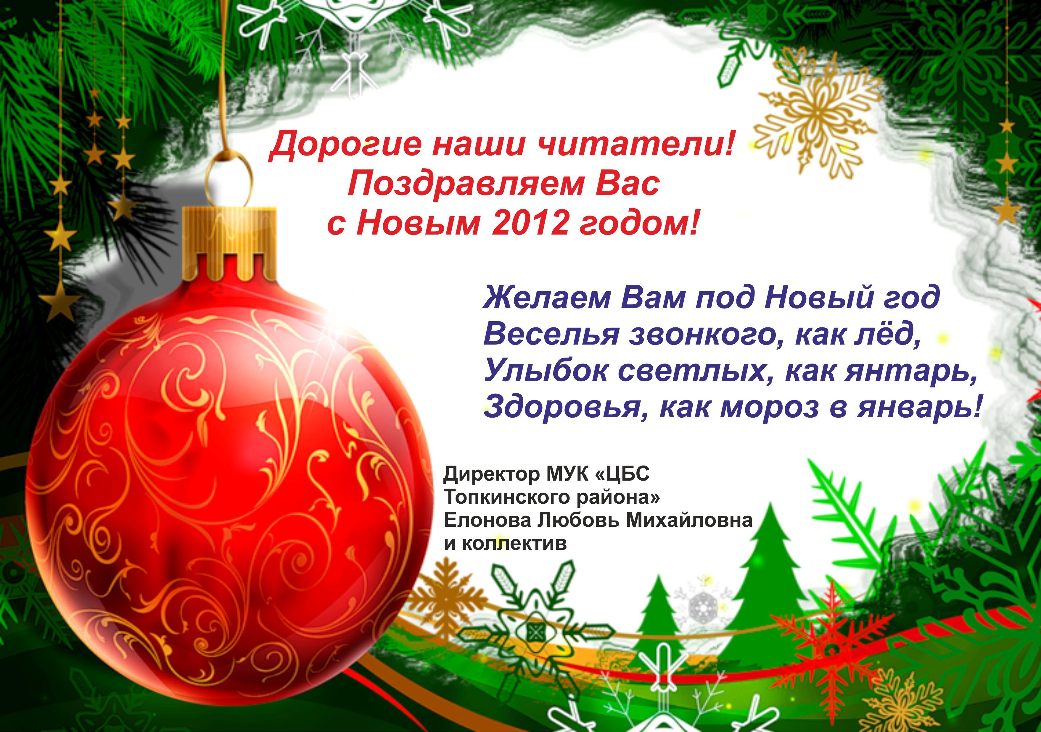 Поздравление читателю с новым годом