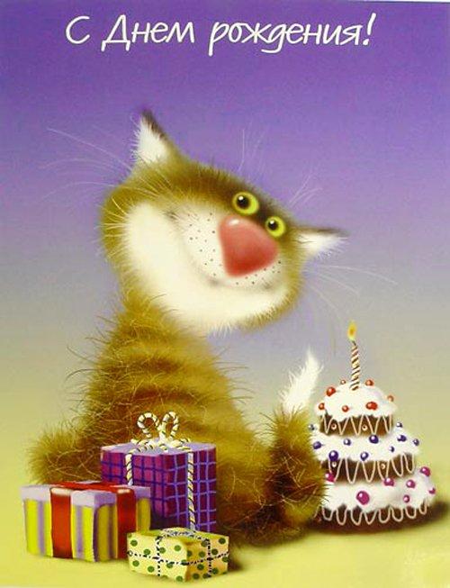 Прикольная открытка поздравления с днем рождения фото