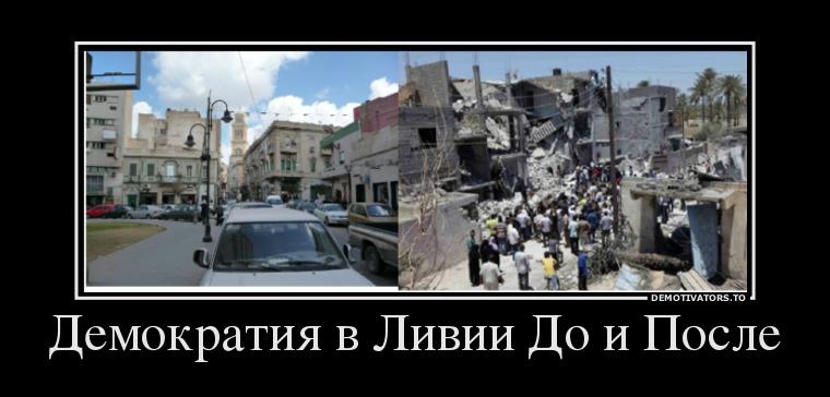 ливия фото до и после войны