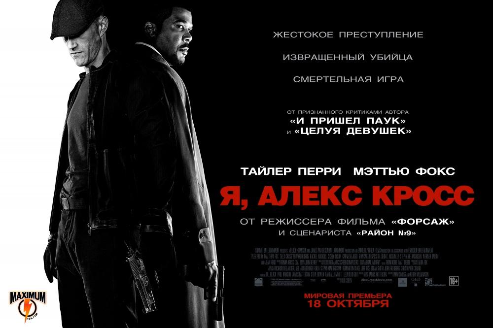 Трейлер к фильму «Я, Алекс Кросс» (2012)