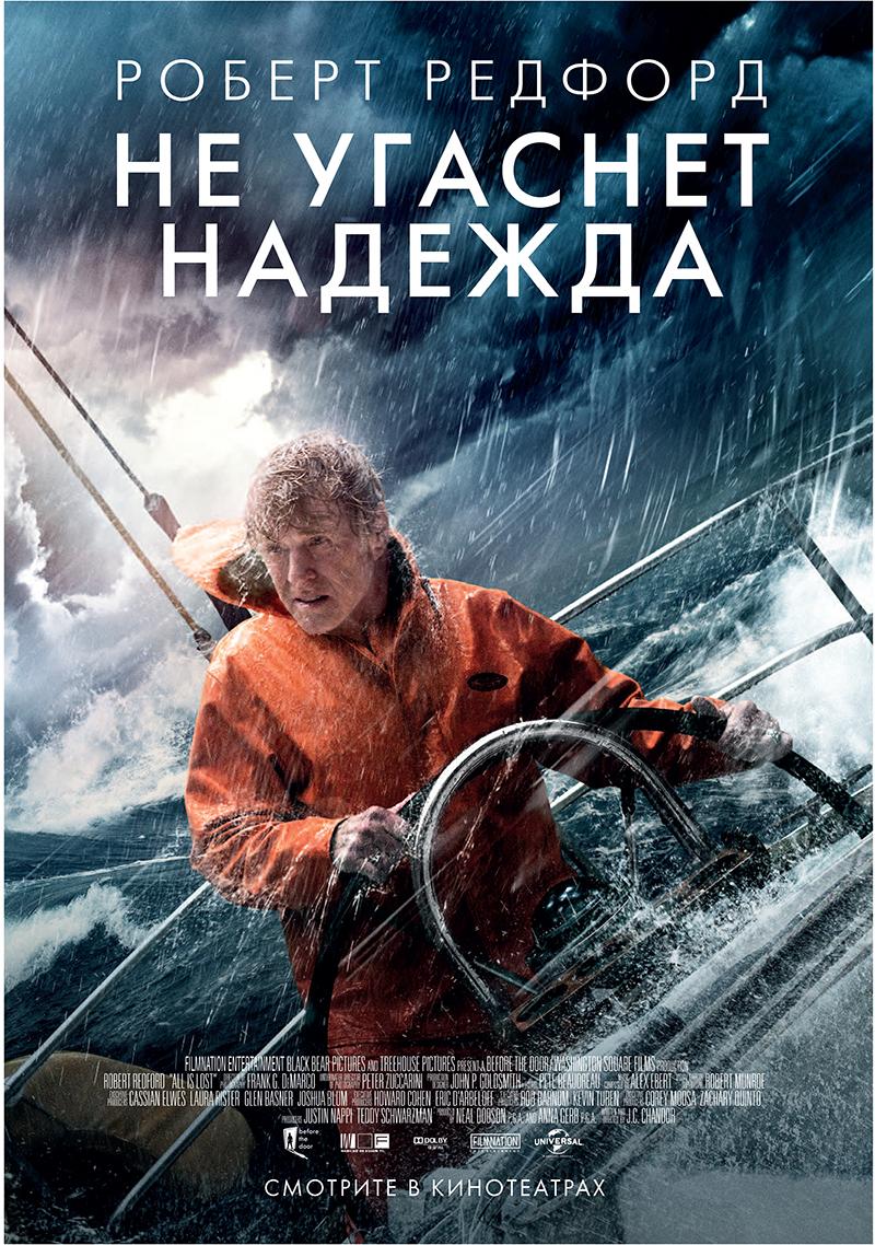 """""""Не угаснет надежда"""" (2013) - отзыв о фильме"""