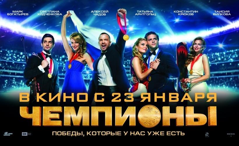 """Трейлер к фильму """"Чемпионы"""" (2014) - смотреть онлайн"""