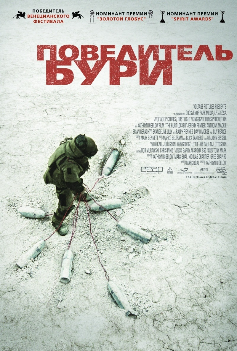Повелитель бури (2009)