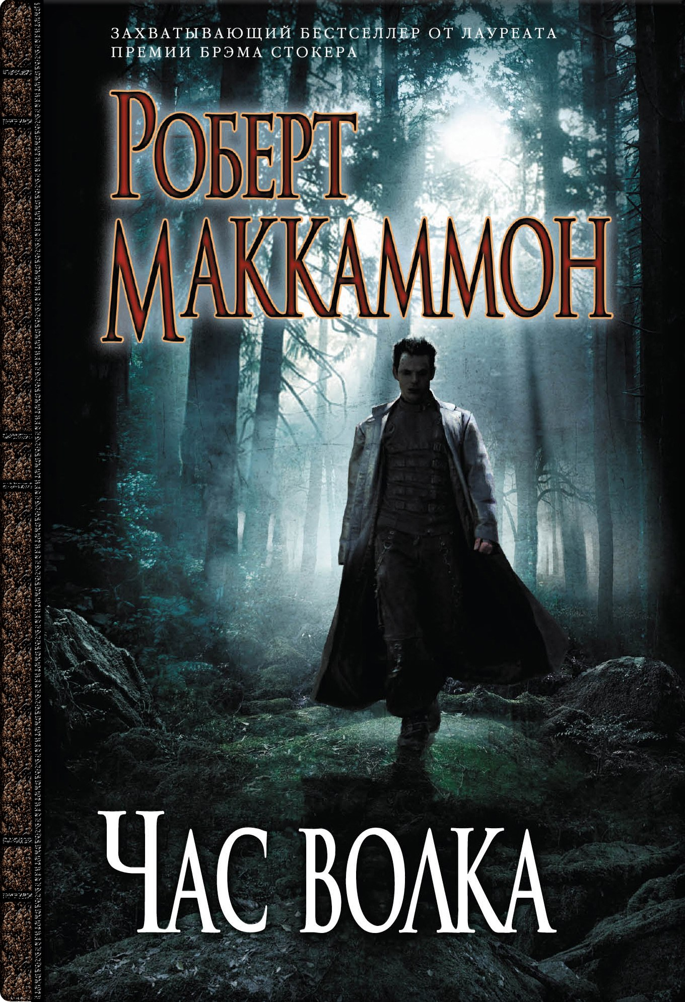 """Роберт Маккаммон - Час волка"" (1989) - отзыв о книге"