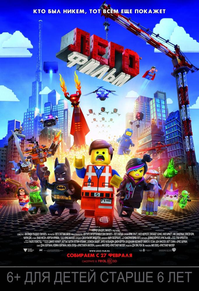 «Лего. Фильм»: Все у нас прекрасно!