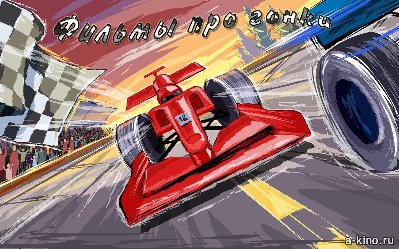 Фильмы про гонки