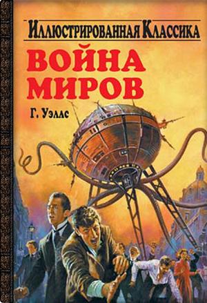 """""""Герберт Уэллс - Война миров"""" (1898) - отзыв о книге"""