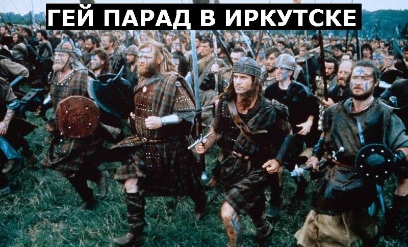 Геи в иркутске в колготках фото 228-313