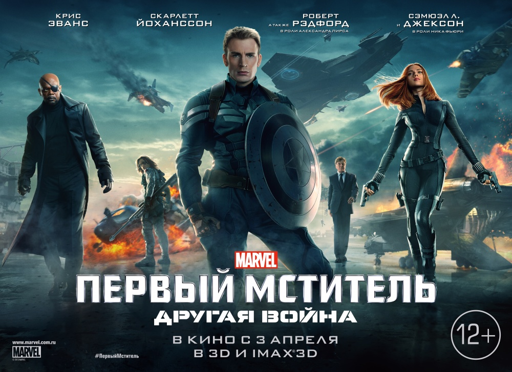 """Трейлер к фильму """"Первый мститель: Другая война"""" (2014) - смотреть онлайн"""