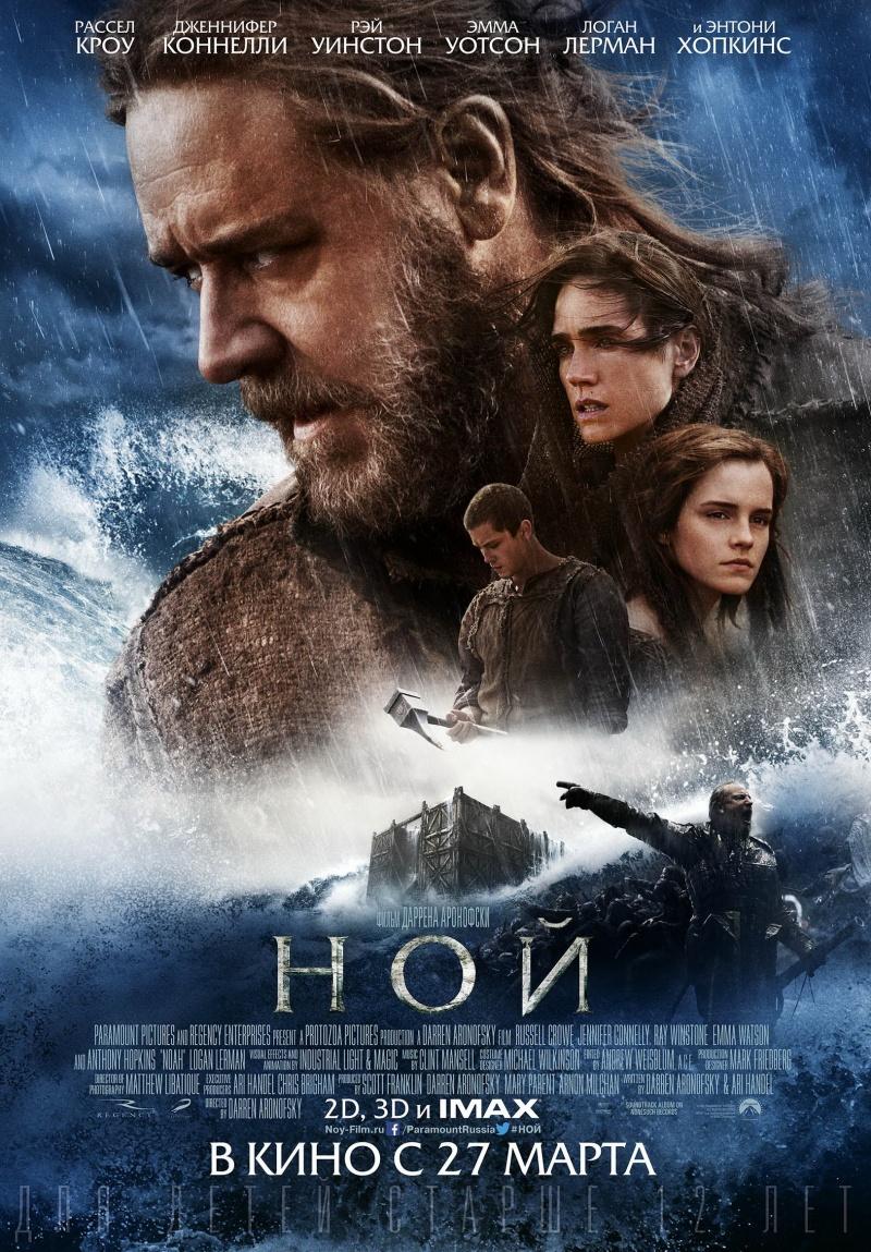 """""""Ной"""" (2014) - отзыв о фильме"""