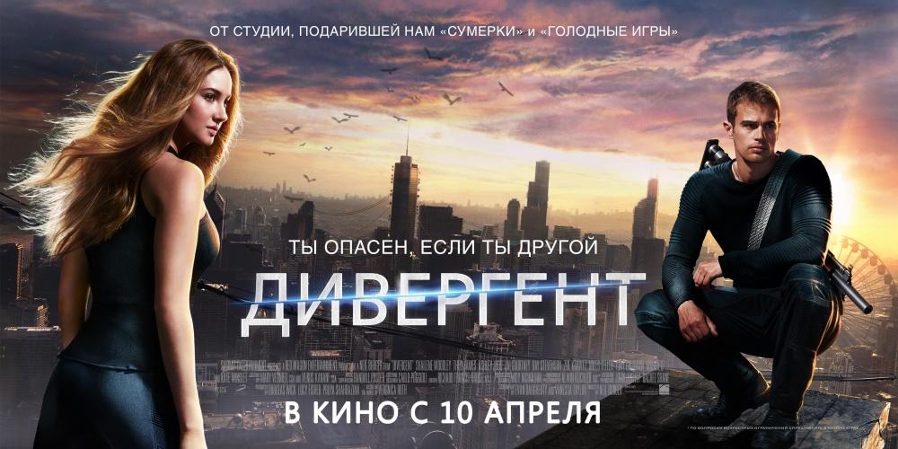 """Трейлер к фильму """"Дивергент"""" (2014) - смотреть онлайн"""