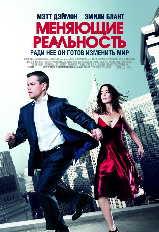 """""""Меняющие реальность"""" (2011) - отзыв о фильме"""