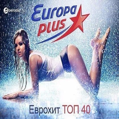 Скачать сборник песен европа плюс