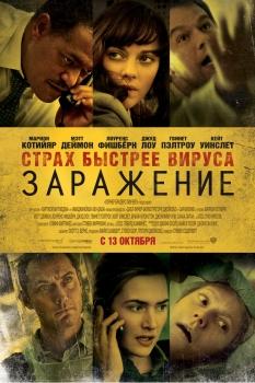 """Отзыв о фильме """"Заражение"""" 2011"""
