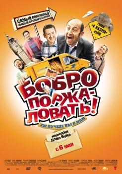 """Отзыв о фильме """"Бобро Поржаловвать!"""""""
