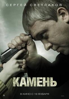 """Отзыв о фильме """"Камень"""""""