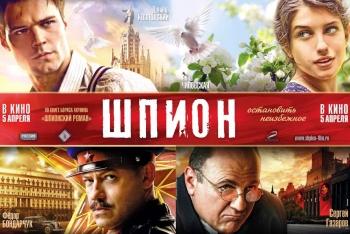 """Трейлер к фильму """"Шпион"""""""
