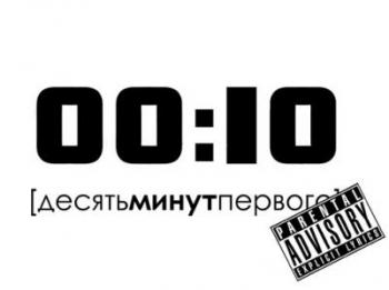 """""""[00:10]"""": Что может случиться за 10 минут?"""