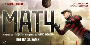 """Трейлер к фильму """"Матч"""""""