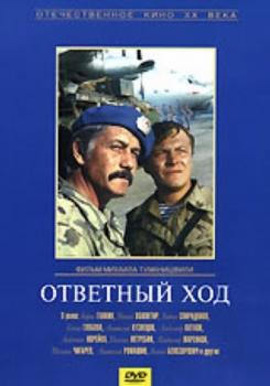 """Фильм """"Ответный ход"""" 1981"""