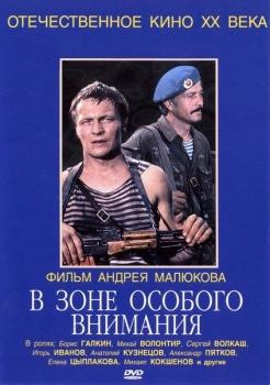 """Фильм """"В зоне особого внимания"""" 1977"""