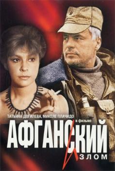 """Фильм """"Афганский излом"""" 1991"""