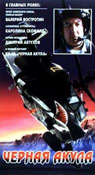 """Фильм """"Чёрная акула"""" 1993"""