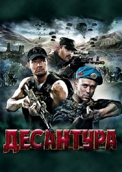 "Фильм ""Десантура"" 2009"