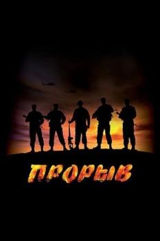 """Фильм """"Прорыв"""" 2006"""
