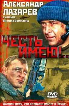 """Фильм """"Честь имею!"""" 2004"""