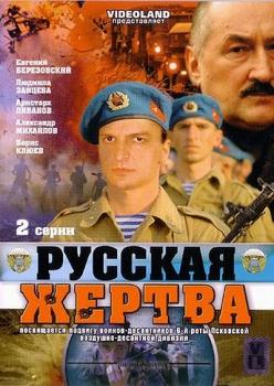"""Фильм """"Русская жертва"""" 2008"""