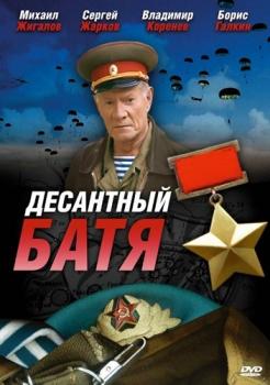 """Фильм """"Десантный батя"""" 2008"""